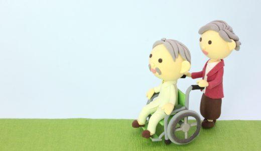 介護サービスのはじめの一歩「要介護認定」とは?