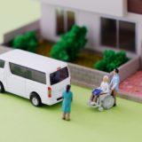 はじめての介護サービス、種類と特徴、選び方は?