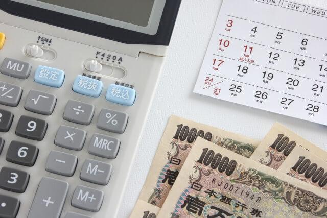 老後にかかる税金