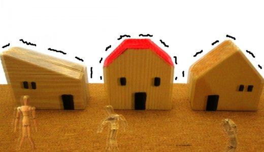 あなたの部屋は安全ですか?地震に備える家具配置|家具の固定方法