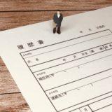 失業手当(雇用保険)受給の流れと健康保険について