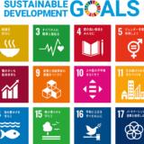 今からでも取り組みたい「SDGs」とは